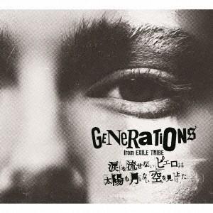 GENERATIONS from EXILE TRIBE/涙を流せないピエロは太陽も月もない空を見上げた<CD+2DVD>(初回生産限定盤)20170705 wondergoo