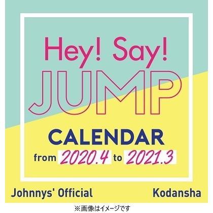 Hey! Say! JUMP/Hey!Say!JUMP 2020.4―2021.3 オフィシャルカレンダー(仮)<カレンダー>20200306|wondergoo