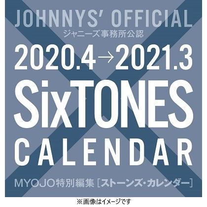SixTONES/SixTONESカレンダー 2020.4→2021.3<カレンダー>20200306|wondergoo