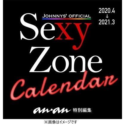 Sexy Zone/Sexy Zoneカレンダー 2020.4→2021.3(ジャニーズ事務所公認)<カレンダー>20200306|wondergoo