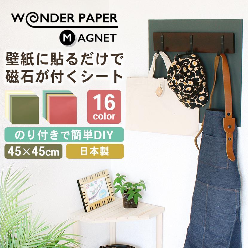磁石がつく 壁紙シート ワンダーペーパーマグネット450sk Newcolor 壁紙 張り替え Diy レビューを書いて送料無料 Wpmag450sk Wonderpaper 通販 Yahoo ショッピング