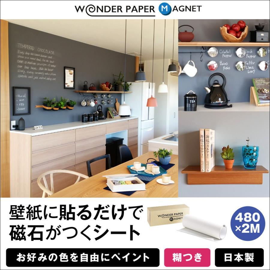 磁石がつく 壁紙シート ワンダーペーパー マグネット 480 2m巻 糊つき 壁紙 張り替え Diy Wpmg 48 2p Wonderpaper 通販 Yahoo ショッピング