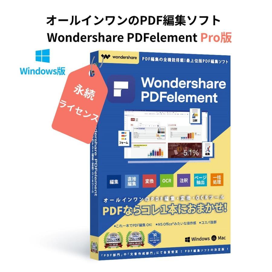 Wondershare PDFelement Pro Windows版 永続ライセンス PDF編集ソフト OCR対応 流行のアイテム PDF作成 PDF変換 All-in-oneのPDF万能ソフト SEAL限定商品 Windows10対応