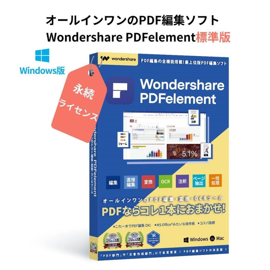 Wondershare PDFelement 定番スタイル 標準版 Windows版 永続ライセンス PDF作成 強力のPDF編集ソフト 新色追加して再販 PDF編集ソフト PDF変換 Windows10対応
