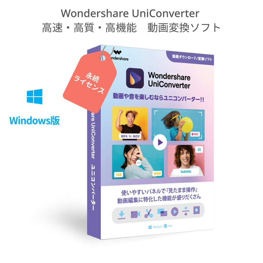 Wondershare 贈り物 UniConverter 最新版スーパーメディア変換ソフト Windows版 動画や音楽を高速 高品質で簡単変換 新作 人気 DVD作成ソフト Win10対応 永久ライセンス