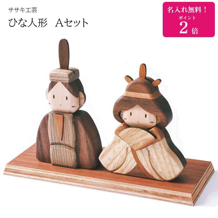 名入れ無料! ひな人形 木製 ひな人形 Aセット  木 の お雛様 です。 ササキ工芸 旭川 クラフト