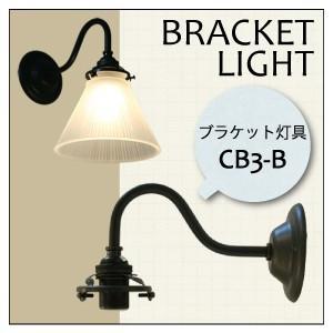 照明 照明 ライト ブラケットライト ブラケット灯具 【CB3-B】 ブロンズ色 横ネジ止め E17電球 LED対応