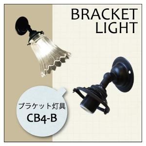 ブラケットライト ブラケット灯具 斜め壁用 照明 【CB4-B】 ブロンズ色 ブロンズ色 横ネジ止め E17電球 LED対応