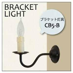照明 ライト ブラケットライト ブラケットライト キャンドルランプ 【CB5-B】 ブロンズ色 ろうそく 曲がり球付