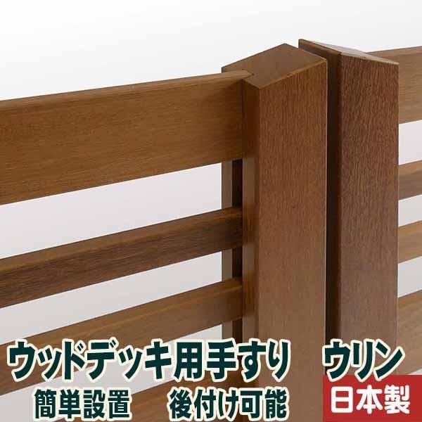 デッキ用手摺ウリン(独立タイプ) 簡単設置 後付け可能 wood