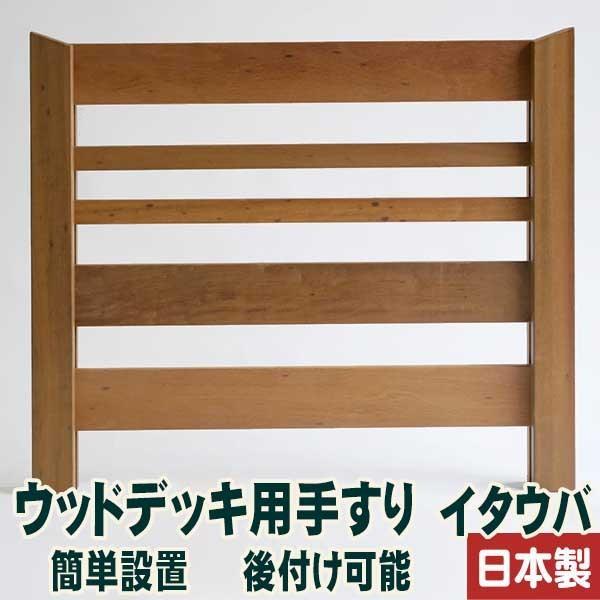 デッキ用手摺アマゾンジャラ・イタウバ(独立タイプ) 簡単設置 後付け可能 簡単設置 後付け可能|wood