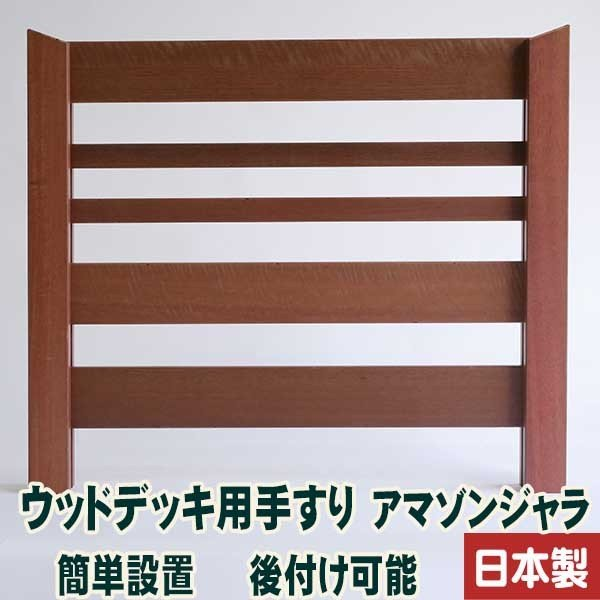 デッキ用手摺アマゾンジャラ・イタウバ(独立タイプ) 簡単設置 後付け可能 簡単設置 後付け可能|wood|03