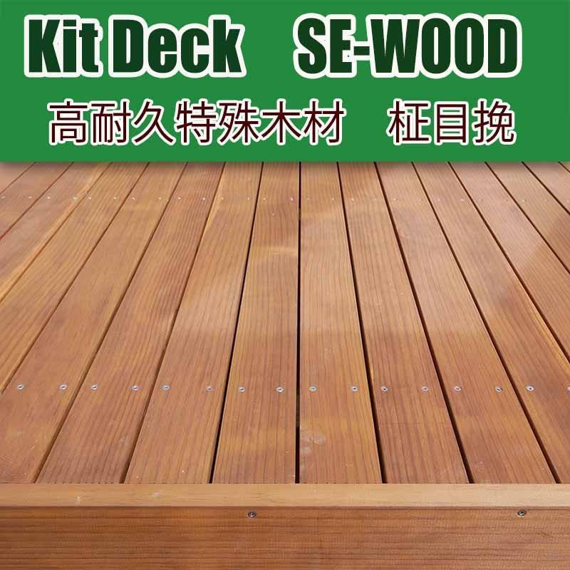 キットデッキSE-WOOD 2746×1600 塗装済・高耐久ウッドデッキ 【日本製】