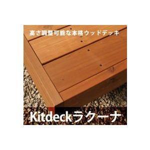【ウッドデッキ】日本製 キットデッキ ラクーナ   3305x1200mm
