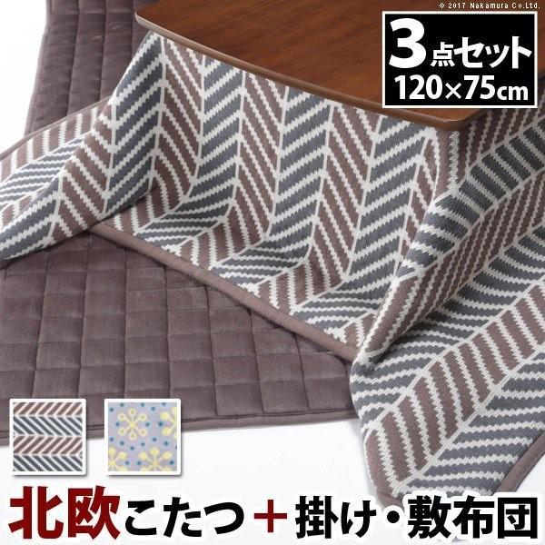 こたつセット おしゃれ 3点セット こたつ本体120×75cm+北欧柄ニットこたつ布団+フランネル敷布団 長方形 北欧デザインこたつ