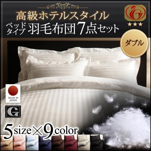 羽毛布団 ダブル おしゃれ ニューゴールドラベル 高級ホテルスタイル羽毛布団 ブラック 黒 ホワイト 白