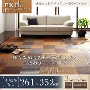 い草ラグ 純国産京刺子柄い草ラグ 不織布なし 261×352