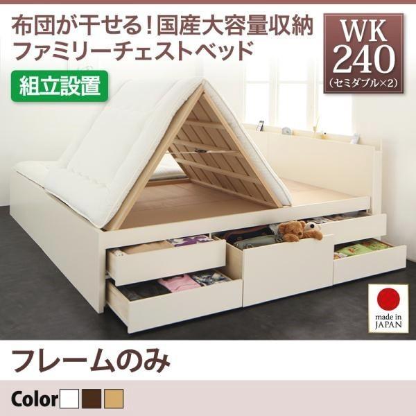 (組立設置付き)連結ワイドキングベッド フレームのみ 国産大容量収納チェストベッド ワイドK240(セミダブル×2)