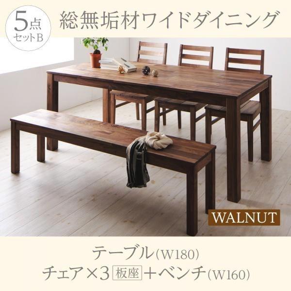 ダイニングテーブルセット 5人用 おしゃれ 総無垢材 ワイド ワイド 5点セット 板座 ウォールナット
