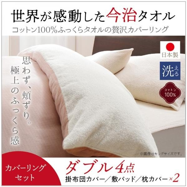 布団カバーセット ダブル4点セット おしゃれ 今治生まれの綿100% 洗える ふっくらタオル