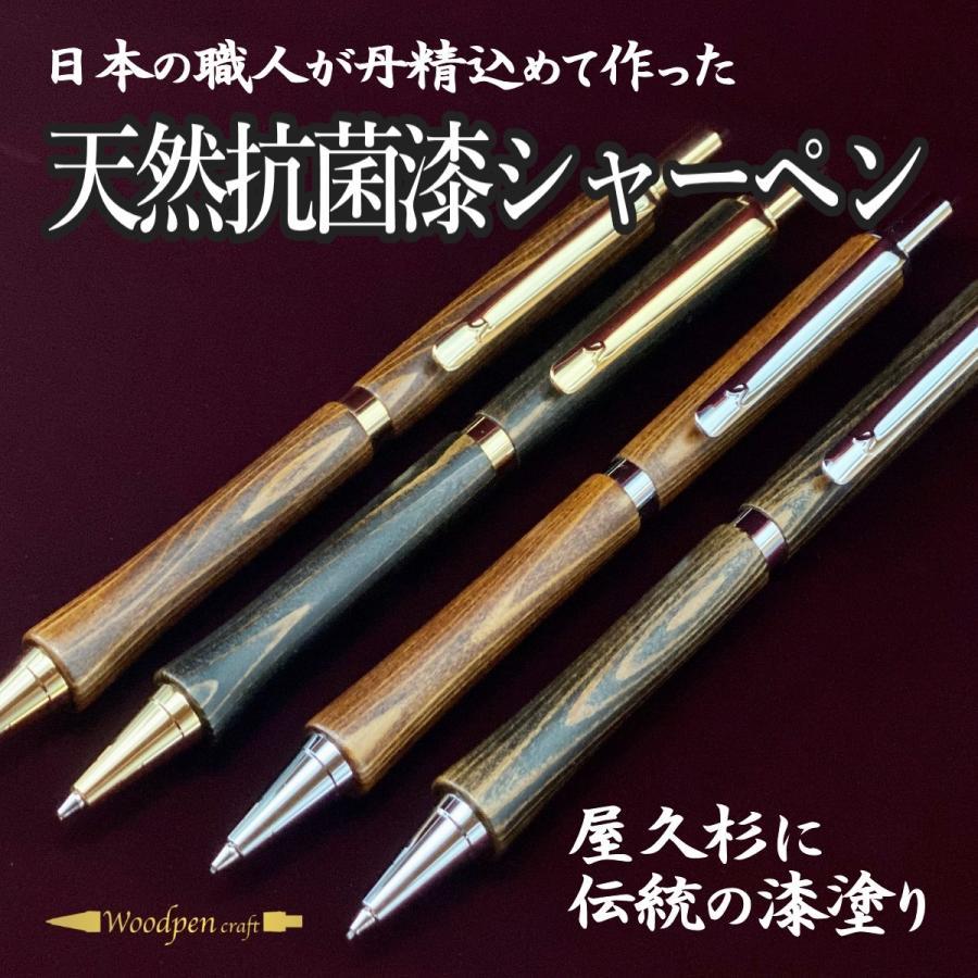 「天然抗菌 漆塗りシャーペン」日本の職人が丹精込めて屋久杉の木軸に漆を組み合わせたペンを手作っています。|woodpencraft