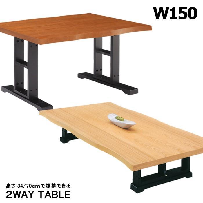 座卓 ローテーブル ダイニングテーブル ダイニングテーブル ダイニングテーブル リビングテーブル テーブル 150 150cm 長方形 和風 モダン 和モダン 木製 おしゃれ なぐり 7d7