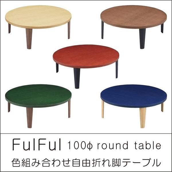 テーブル 座卓 ちゃぶ台 丸テーブル 幅100cm ウォールナット タモ材 折脚 折りたたみ コンパクト 選べる5色 脚 選べる3色 おしゃれ 北欧 モダン