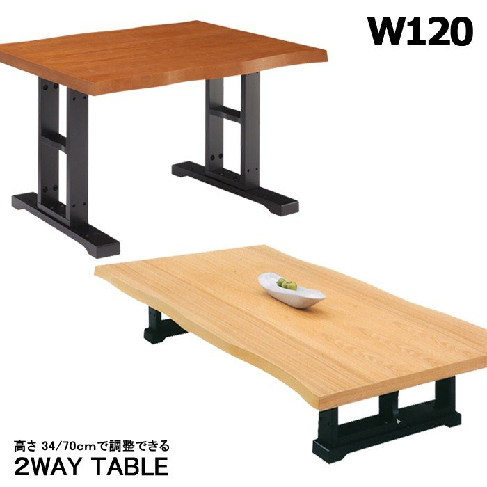座卓 テーブル ローテーブル リビングテーブル センターテーブル ダイニングテーブル 120 長方形 和モダン 和風 モダン 木製 おしゃれ なぐり