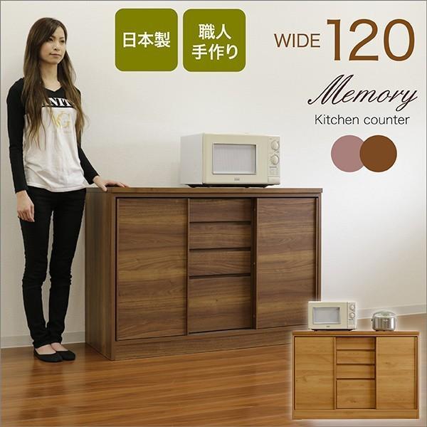 キッチンカウンター カウンターキッチン 幅120 カントリー調 木製 引き戸 可動棚 選べる 2色 日本製 完成品