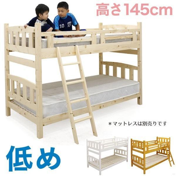 ベッド 二段ベッド 2段ベッド シングル フレーム単体 無垢 天然木 耐震 高さ145cm 低め 低め 低め カントリー調 はしご 梯子付き 木製 人気 595