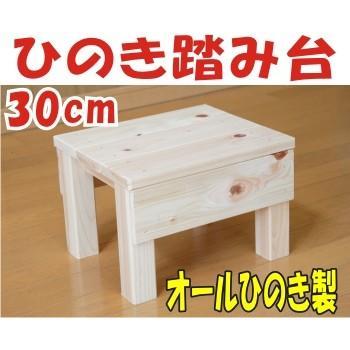 踏み台 国産ひのき 厚板 30cm  踏み台昇降 木製 イス 作業腰掛 飾り台 ヒノキ 檜 桧|woodwork-mokumoku