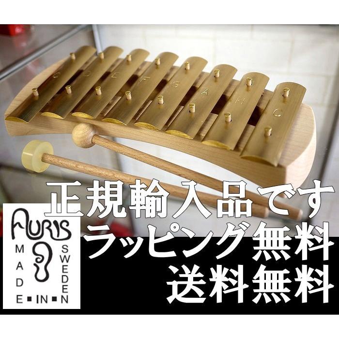 アウリスグロッケン ダイヤトニック8音 アウリス社 auris スウェーデン 鉄琴 木琴 楽器 幼児教室
