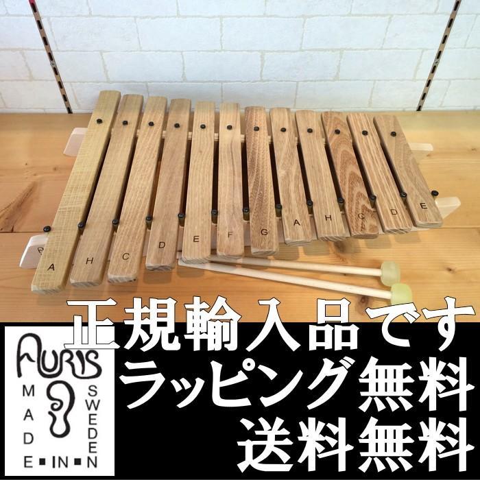 アウリスシロホン ダイヤトニック12音 アウリス社 auris スウェーデン 鉄琴 木琴 楽器 幼児教室