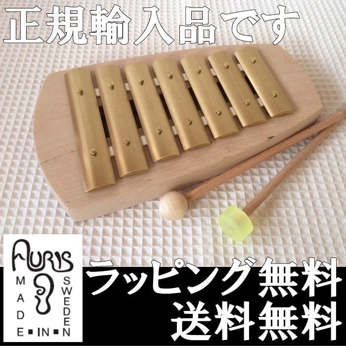 シェルズグロッケン ペンタトニック7音 アウリス社 auris スウェーデン 鉄琴 木琴 楽器 幼児教室