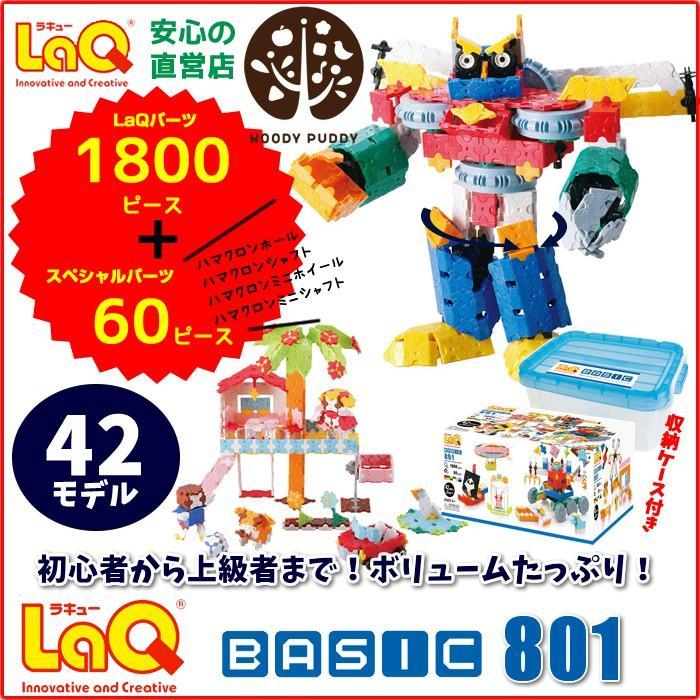 LaQ ( ラキュー ) ベーシック801 送料無料 知育玩具 ブロック