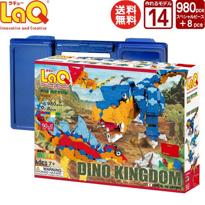 LaQ ( ラキュー )ダイナソーワールド ディノキングダム(980pcs) 知育玩具 ブロック|woodypuddy