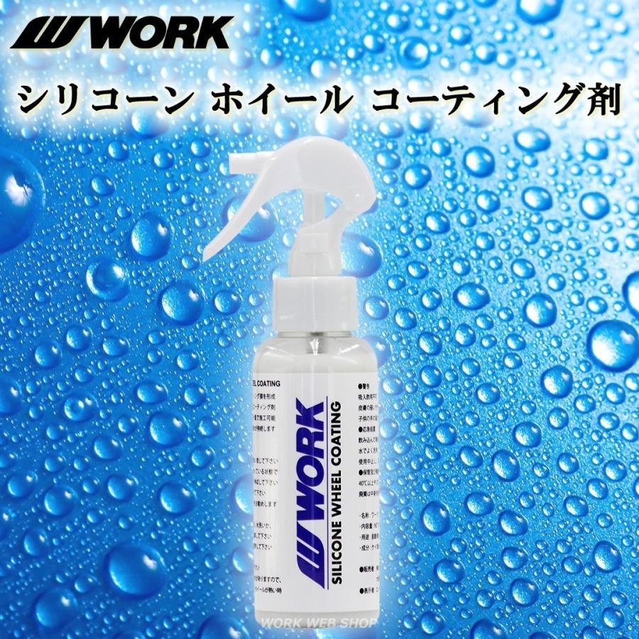 ホイールコーティング剤 100ml 1本 撥水性 シリコーン ブレーキダストや汚れ付着の防止に ワーク(WORK) 純正|work-web-shop