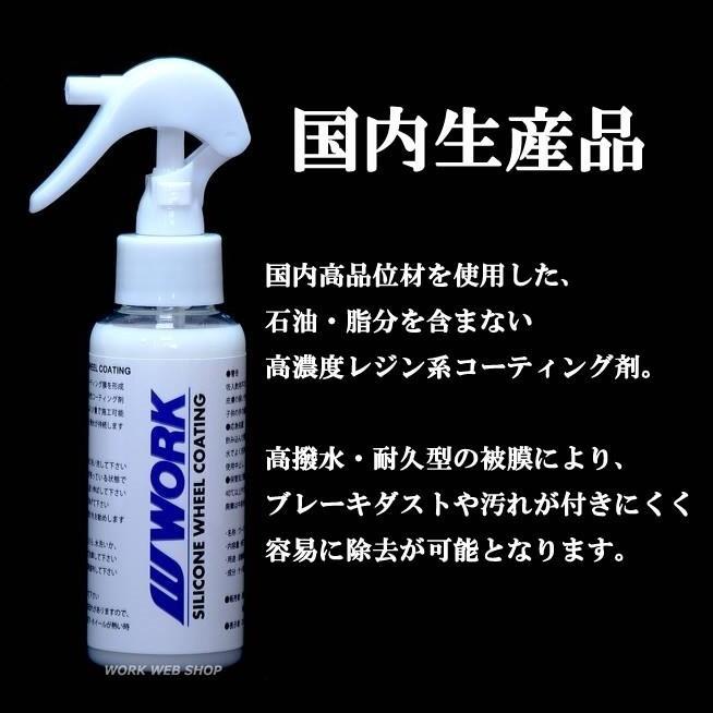 ホイールコーティング剤 100ml 1本 撥水性 シリコーン ブレーキダストや汚れ付着の防止に ワーク(WORK) 純正|work-web-shop|02