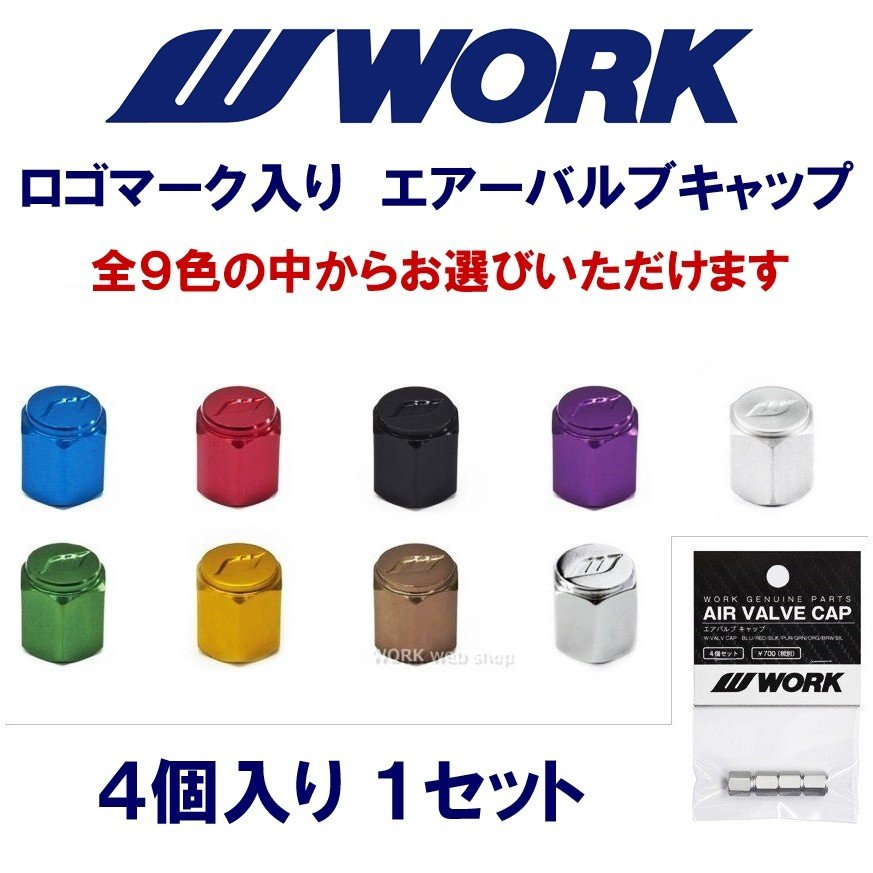 WORK(ワーク) エアバルブキャップ 4個セット アルミ製 ブラック / ブルー / ブラウン / グリーン / オレンジ / パープル / レッド / シルバー / メッキ|work-web-shop