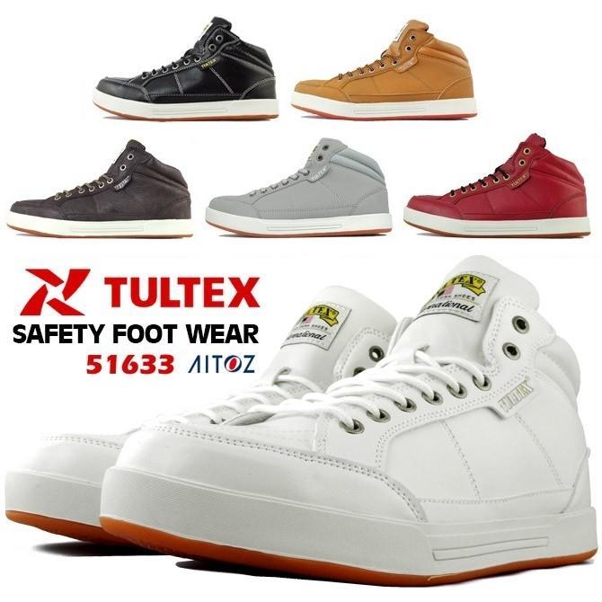 ブランド買うならブランドオフ 安全靴 タルテックス AZ-51633 TULTEX 紐 ミドルカット 男女兼用 AITOZ 作業 おしゃれ アイトス 卓抜 作業靴