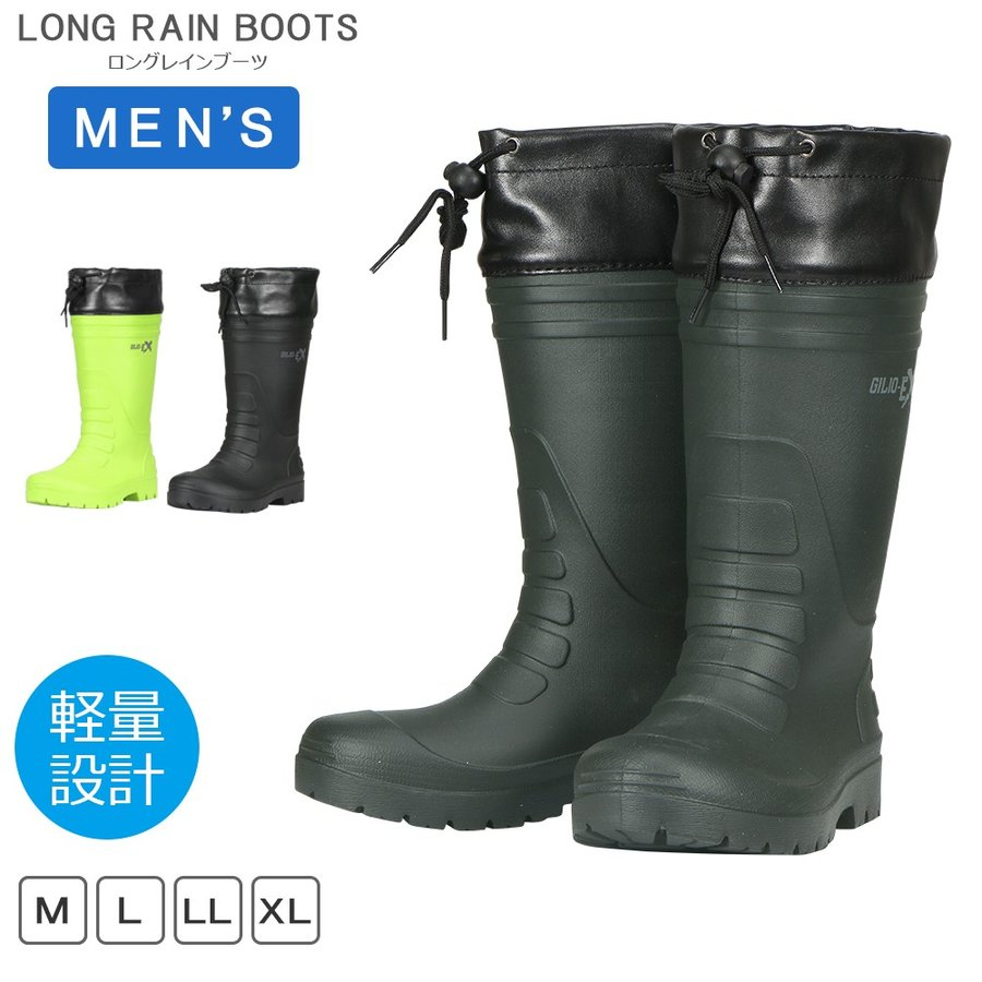 長靴 メンズ 疲れにくい レインブーツ 雨具 自転車 雨靴 軽い 軽量 ...