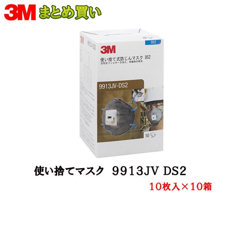 9913JV-DS2 使い捨て防じんマスク 10枚入