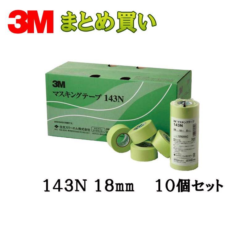 [個別送料]3M マスキングテープ 143N 18mm[7巻*100パック][ケース販売]