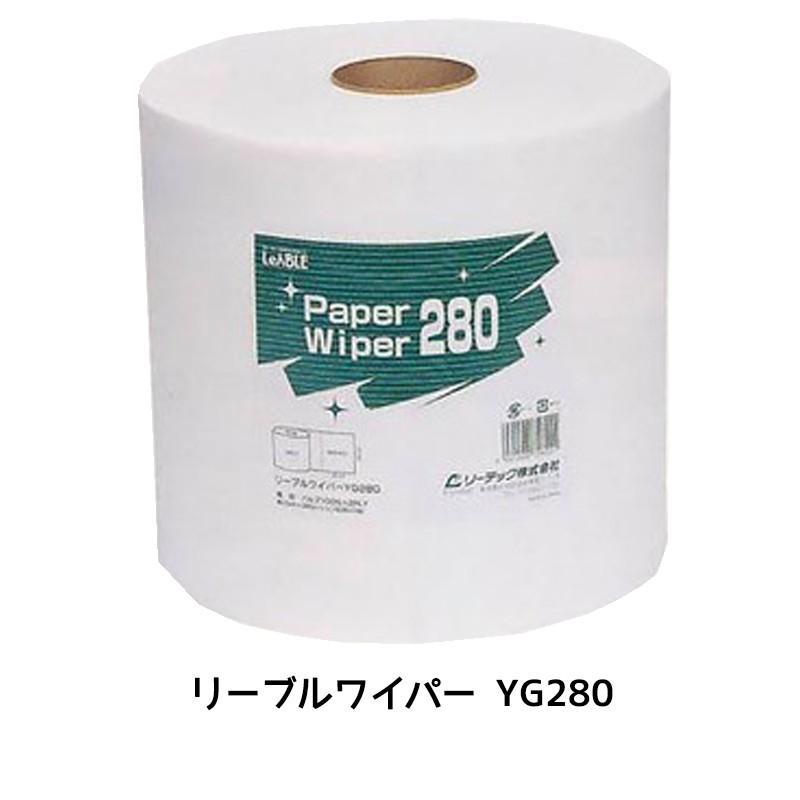 進勇商事 リーブルワイパー YG-280 1パック(4ロール入り)