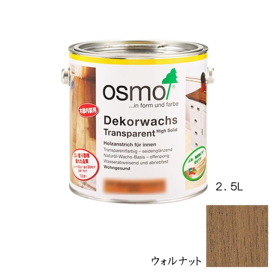 [メーカー直送代引不可]OSMO オスモカラー ウッドワックス 内装用 3163 ウォルナット3分つや 2.5L