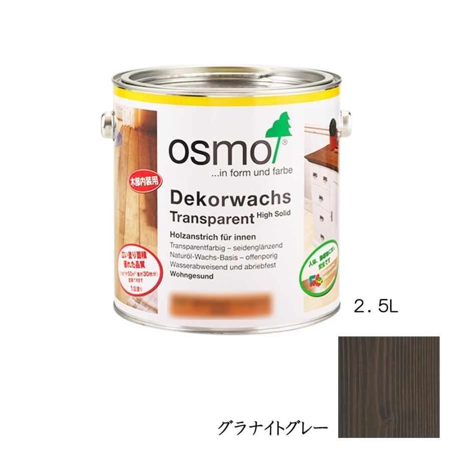 [メーカー直送代引不可]OSMO オスモカラー ウッドワックス 内装用 3118 グラナイトグレー3分つや 2.5L