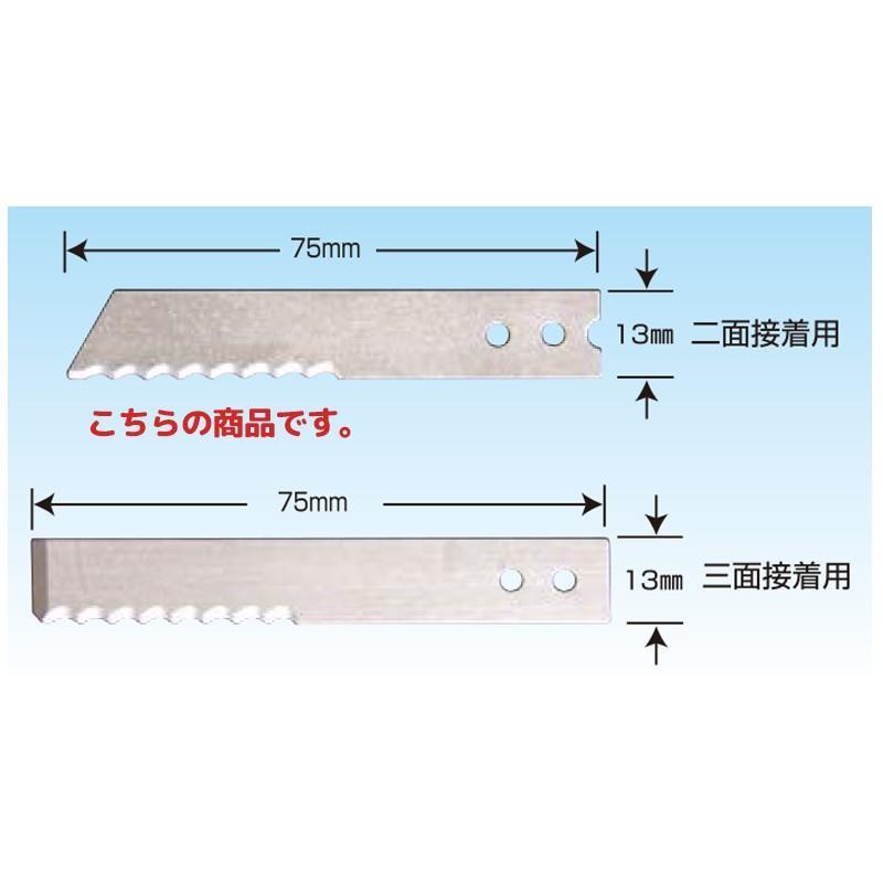 信濃機販[部品] コーキングカッター刃 1025C-100 二面接着刃 1パック(10枚入)