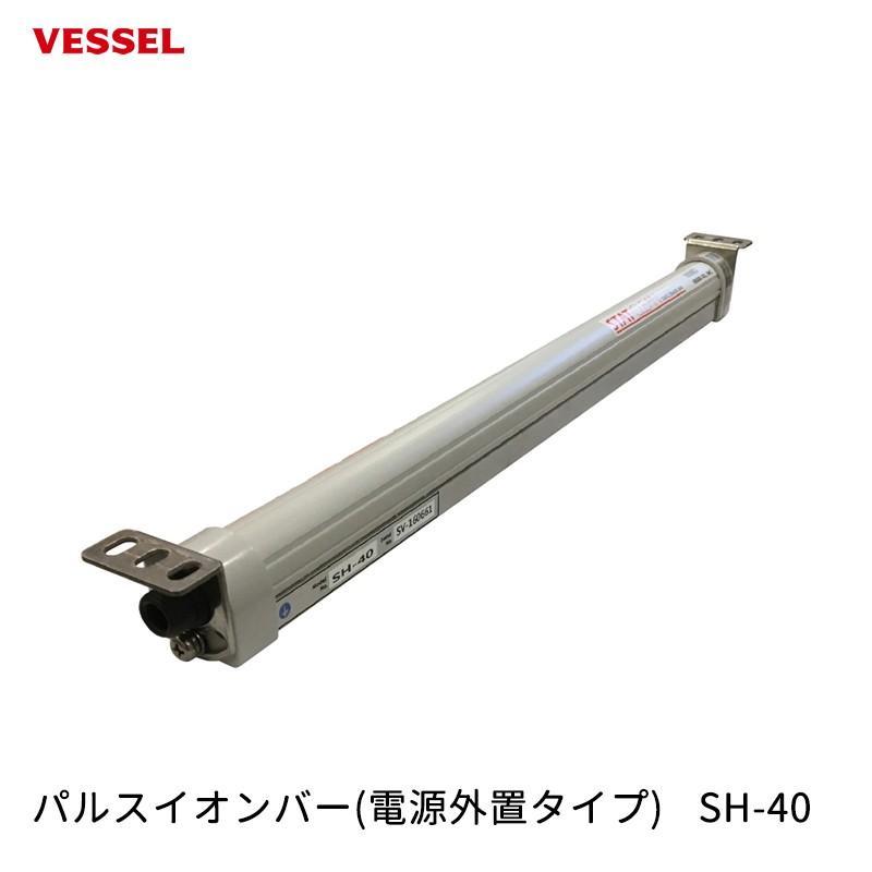 VESSEL パルスイオンバー(電源外置タイプ) SH-40
