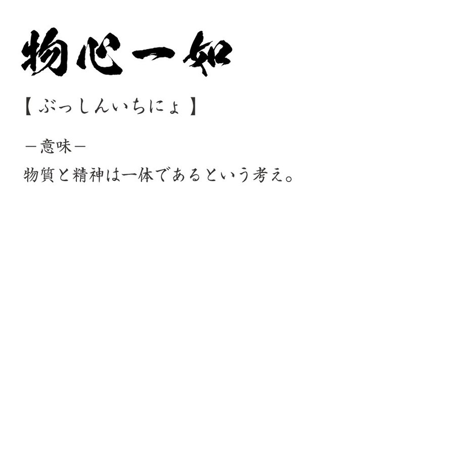 物心一如 (ぶっしんいちにょ) オリジナル Tシャツ 書道家が書く ...