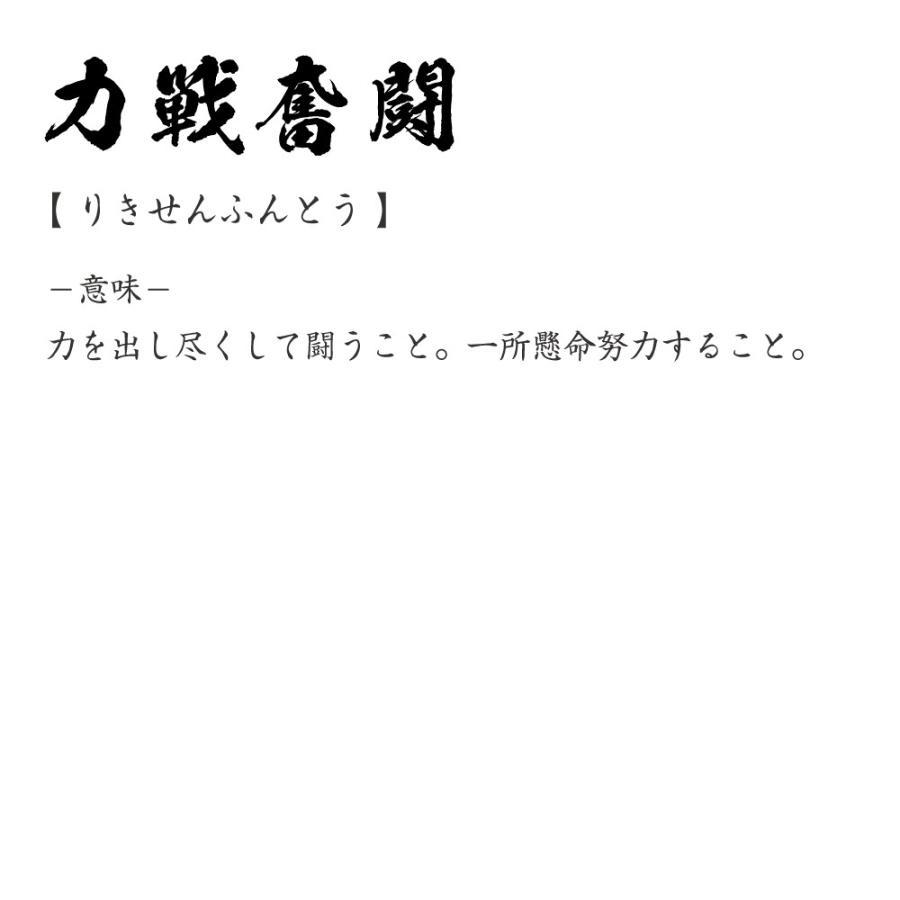 力戦奮闘 (りきせんふんとう) オリジナル Tシャツ 書道家が書く ...